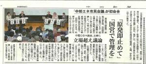 中日新聞朝刊記事(第1回の翌日掲載分)